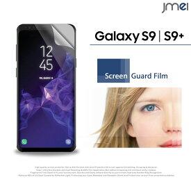 Galaxy S9 ケース Galaxy S9+ 保護フィルム 2枚セット!指紋防止光沢保護フィルム ギャラクシー s9 ケース カバー 保護シート スマホケース スマホ スマホカバー samsung スマートフォン 液晶保護 携帯