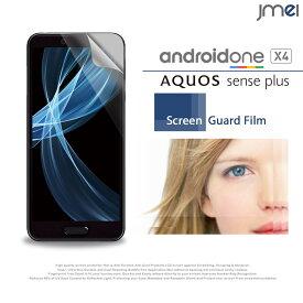 android one X4 フィルム AQUOS sense Plus SH-M07 保護フィルム 2枚セット!指紋防止光沢保護フィルム アンドロイドワン x4 ケース アクオス センス プラス ケース カバー 保護シート スマホケース スマホ スマホカバー uq mobile スマートフォン 液晶保護 y!mobile