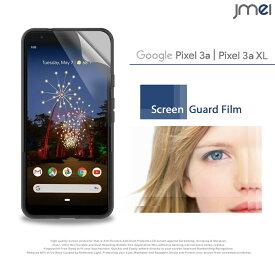 Pixel 3a フィルム Pixel 3a XL 保護フィルム 2枚セット!指紋防止光沢保護フィルム Google ピクセル 3a ケース カバー 保護シート スマホケース スマホ スマホカバー docomo softbank グーグル スマートフォン 液晶保護 携帯