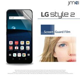 LG Style2 L-01L 保護フィルム 2枚セット!指紋防止光沢保護フィルム スタイル2 l01l ケース カバー 保護シート スマホケース スマホ スマホカバー docomo スマートフォン 液晶保護 携帯