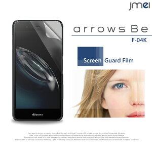 arrows Be F-04K 保護フィルム 2枚セット!指紋防止光沢保護フィルム アローズ be ケース カバー 保護シート スマホケース スマホ スマホカバー docomo スマートフォン 液晶保護 携帯
