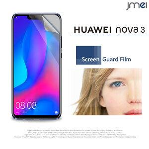 Huawei nova 3 保護フィルム 2枚セット!指紋防止光沢保護フィルム ファーウェイ ノバ 3 ケース カバー 保護シート スマホケース スマホ スマホカバー スマートフォン 液晶保護 携帯