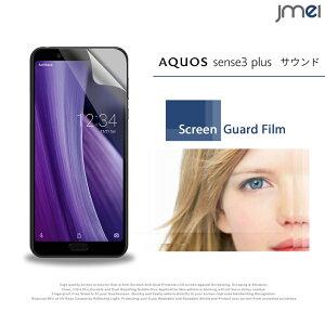 AQUOS sense3 plus サウンド SHV46 保護フィルム 2枚セット!指紋防止光沢保護フィルム アクオス センス3 プラスケース カバー 保護シート スマホケース スマホ スマホカバー au スマートフォン 液