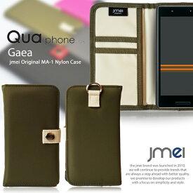 Qua Phone QX KYV42 手帳 ケース DIGNIO V ケース 手帳型 スマホケース キュアフォン qx カバー スマホ スマホカバー au スマートフォン 携帯 ma-1 ナイロン 手帳型ケース カードホルダー