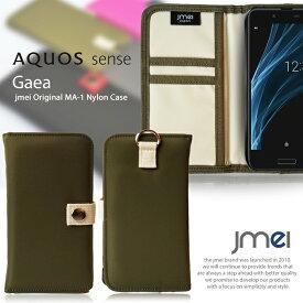 AQUOS sense SH-01K ケース AQUOS sense lite SH-M05 カバー 手帳型 SHV40 アクオスセンス カバー 手帳 スマホケース アクオスフォン カバー スマホ スマホカバー docomo au uqモバイル スマートフォン 携帯ケース ma-1 ナイロン 手帳型ケース カードホルダー