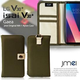 V30+ L-01K isai V30+ LGV35 手帳 ケース 手帳型 スマホケース イサイ v30プラス カバー JOJO L-02K スマホ スマホカバー LG スマートフォン 携帯 ma-1 ナイロン 手帳型ケース カードホルダー