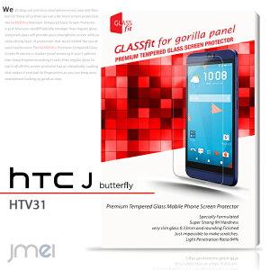 htc j butterfly htv31 htl23 ガラスフィルム 保護 強化