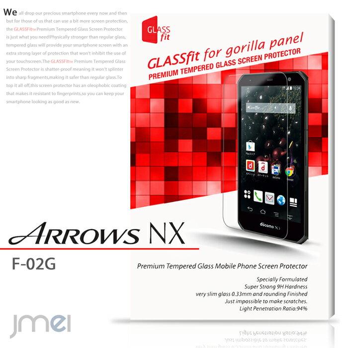 ARROWS NX F-02G ガラスフィルム フィルム あろーず 専用 強化