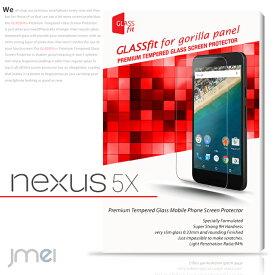 Nexus 5X nexus5x ガラスフィルム 保護フィルム 強化 耐衝撃 カバー 液晶 シート