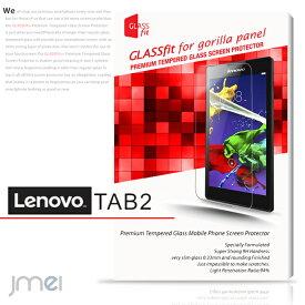 【Lenovo TAB2】9H液晶保護 強化ガラスフィルム【Softbank simフリー レノボ タブ2 ケース カバー タブレットPC スマホケース スマホ カバー スマホカバー フィルム シート 保護】