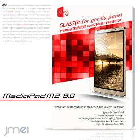【MediaPad M2 8.0】9H液晶保護 強化ガラスフィルム【Huawei simフリー メディアパッド m2 ファーウェイ ケース カバー タブレットPC スマホケース スマホ カバー スマホカバー フィルム シート 保護】