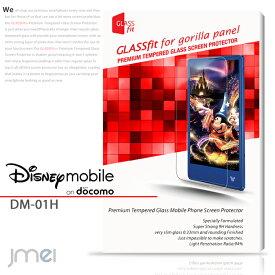 Disney Mobile on docomo DM-01H ガラスフィルム dm01h ガラス