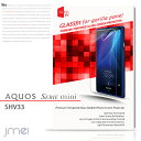 AQUOS SERIE mini SHV33 液晶保護 強化ガラスフィルム 保護フィルム アクオス セリエ ミニ ケース カバー スマホケース スマホ カバー ...