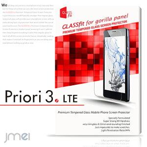 【Priori3 LTE】9H 液晶保護 強化ガラスフィルム【保護フィルム プリオリ3 lte ケース カバー スマホケース スマホ カバー スマホカバー FREETEL スマートフォン フリーテル simフリー 液晶保護 シー