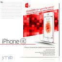 iPhone SE ガラスフィルム 保護フィルム アイフォン se ケース カバー スマホケース スマホ カバー スマホカバー apple アップル スマートフ...