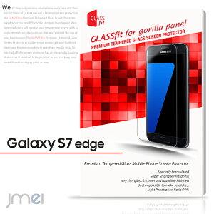 【Galaxy S7 edge SC-02H SCV33】9H 液晶保護 強化ガラスフィルム【保護フィルム ギャラクシーs7 エッジ ケース カバー スマホケース スマホ カバー スマホカバー samsung サムスン スマートフォン docomo