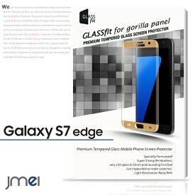 Galaxy S7 edge ガラスフィルム 強化ガラスフィルム 3D 保護フィルム 液晶局面 ギャラクシーs7 エッジ 9H 液晶保護 samsung docomo