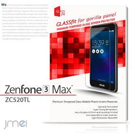Zenfone3 Max ZC520TL ゼンフォン 3 マックス ガラスフィルム 保護フィルム 強化 耐衝撃 カバー 液晶 シート