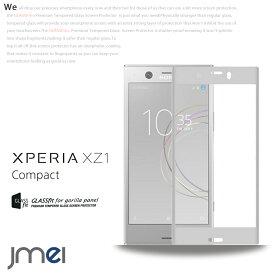 エクスペリア xz1 コンパクト ガラスフィルム Xperia XZ1 Compact SO-02K ガラス フィルム 3D 保護フィルム 液晶局面 色付き エクスペリア カバー ガラスフィルム おしゃれな 液晶保護 Xperia XZ1 Compact ケース スマホケース 手帳型 バンパー