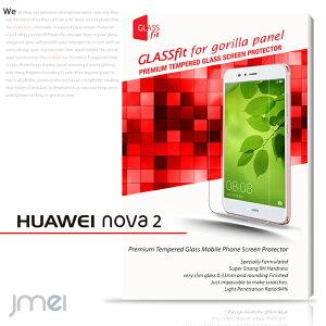 nova2 HWV31 9H 液晶保護 強化ガラスフィルム 保護フィルム Huawei ノバ2 ケース カバー スマホケース スマホ スマホカバー au スマートフォン 携帯 液晶保護 シート フィルム
