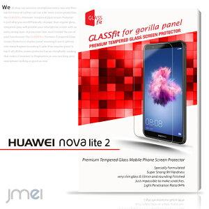 nova lite 2 ガラス 9H 液晶保護 強化ガラスフィルム 保護フィルム ノバ ライト2 ケース カバー スマホケース スマホ スマホカバー Huawei simフリー スマートフォン 携帯 液晶保護 シート フィルム