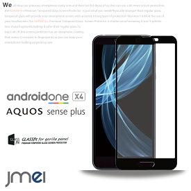 android one X4 ガラス AQUOS sense Plus SH-M07 9H 液晶保護 強化ガラスフィルム 保護フィルム アンドロイドワン x4 全画面保護 3D アクオス センス プラス ケース カバー スマホケース uqモバイル スマホ スマホカバー yモバイル スマートフォン 液晶保護 シート フィルム