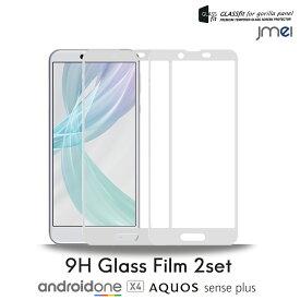 android one X4 ガラス 2セット!AQUOS sense Plus SH-M07 ガラスフィルム 9H 液晶保護 強化ガラスフィルム 保護フィルム アンドロイドワン x4 全画面保護 3D アクオス センス プラス ケース カバー スマホケース スマホ スマホカバー 液晶保護 シート フィルム