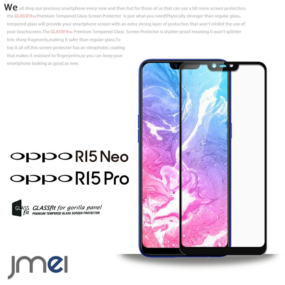 OPPO R15 Neo ガラス OPPO R15 Pro 液晶保護 ガラスフィルム simフリー オッポ カバー 3D曲面 r15 プロ ケース 耐指紋 撥油性 高透過率 キズ防止 衝撃吸収 スマホカバー スマートフォン カバー スマホケース ブランド