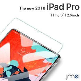 iPad Pro 11インチ 12.9インチ ガラス 2018モデル ガラスフィルム 透明度 強化ガラスフィルム アイパッド プロ カバー 液晶保護 Letinaディスプレイ 維持 タブレット対応 ケース カバー タブレットPC New iPad Pro 2018
