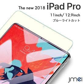 iPad Pro 11インチ 12.9インチ ガラス ブルーライトカット 2018モデル ガラスフィルム 透明度 強化ガラスフィルム アイパッド プロ カバー 液晶保護 Letinaディスプレイ 維持 タブレット対応 ケース カバー タブレットPC New iPad Pro 2018