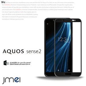 AQUOS sense2 ガラスフィルム SH-M08 SH-01L SHV43 9H 液晶保護 android one S5 強化ガラスフィルム 保護フィルム アクオス センス2 ケース カバー スマホケース スマホ スマホカバー docomo au スマートフォン