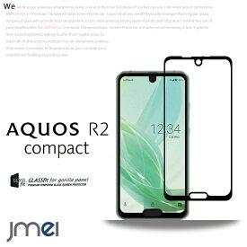 AQUOS R2 Compact ガラス 802SH ガラスフィルム 9H 液晶保護 3D曲面加工 強化ガラスフィルム 耐衝撃 気泡ゼロ 飛散防止 アクオス r2 コンパクト ケース カバー スマホケース スマホ スマホカバー softbank スマートフォン 携帯 液晶保護 シート フィルム