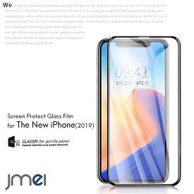 iPhone 11 Pro ガラスフィルム 全面液晶保護 iPhone 11 ガラス 発散防止 2019 iPhone 11 Pro Max 指紋防止 衝撃吸収 アイフォンxi カバー 薄型 アイフォン11 max 高透過率 貼り付け簡単 液晶保護 iPhone11 ケース スマホカバー スマートフォン カバー スマホケース ブランド