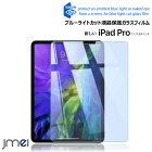 iPad Pro 11 2020 ブルーライトカット ガラスフィルム Face ID対応 iPad Pro 12.9 ガラス 高透明 硬度9H スクラッチ アイパッド プロ ケース カバー 気泡ゼロ 簡単貼り付け タブレット 液晶保護フィルム ナノコーティング 自己吸着 飛散防止