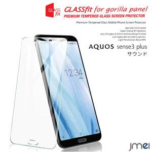 AQUOS sense3 plus ガラスフィルム SH-RM11 アクオス センス3 プラス ガラス 9H 液晶保護 強化ガラスフィルム 保護フィルム 気泡防止 自動吸着 AQUOS sense3 plus サウンド ケース カバー スマホケース au