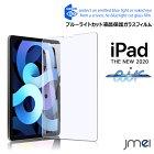 iPad Air 4 ブルーライトカット ガラスフィルム 10.9 第4世代 衝撃吸収 液晶保護 強化ガラス 撥水 撥油 指紋防止 傷防止 iPad Air4 ケース カバー 2020 2.5Dラウンドエッジ 高透過率 アイパッド エアー4 目に優しい ガラス
