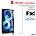 iPad Air4 ガラスフィルム 10.9 第4世代 衝撃吸収 液晶保護 強化ガラス 撥水 撥油 指紋防止 傷防止 iPad Air 4 ケース…