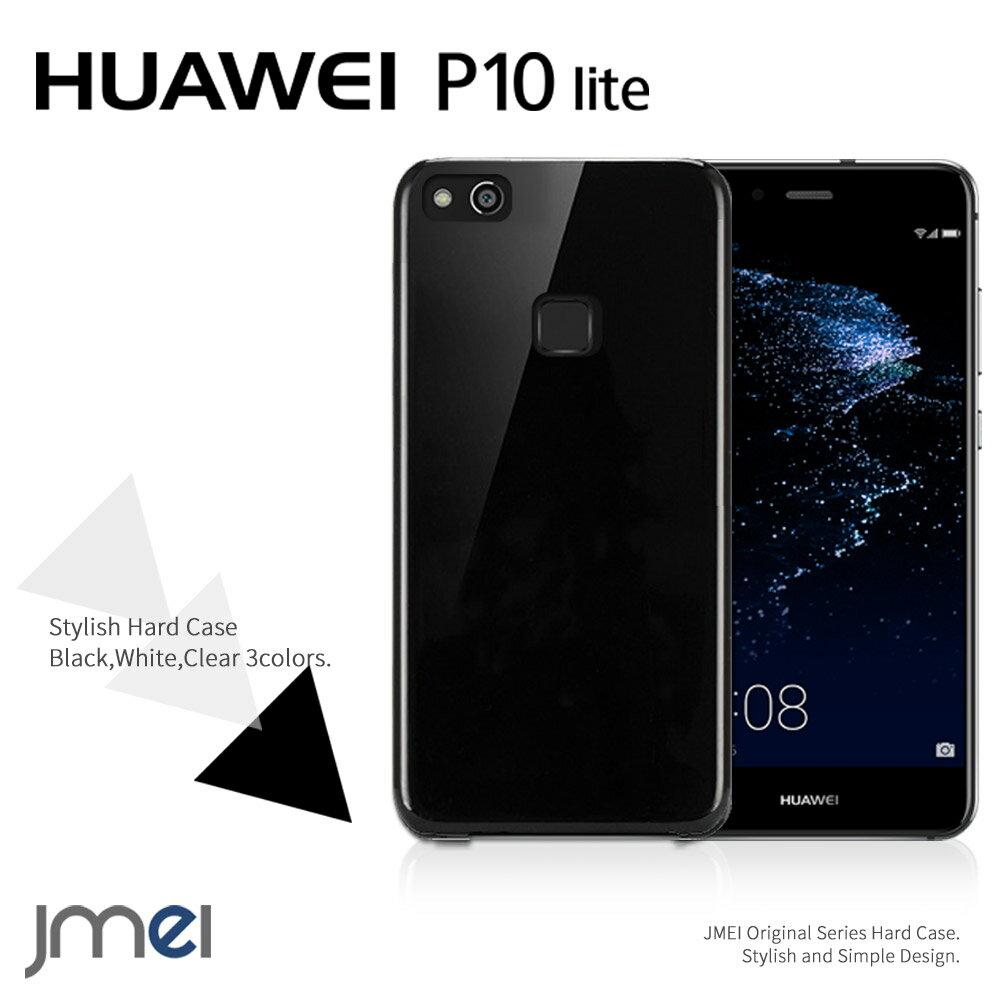P10 lite ケース ハード 耐衝撃 おしゃれな simフリー ハードケース Huawei p10ライト カバー uqモバイル 楽天モバイル スマホケース シンプル ブラック クリアケース