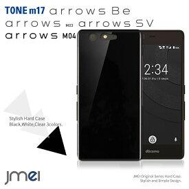 TONE m17 arrows M03 arrows M04 ケース arrows Be F-05J ケース 耐衝撃 arrows SV F-03H ハードケース シンプル アローズ カバー スマホケース おしゃれ スマホ カバー スマホカバー クリアケース ブラック uqモバイル simフリー スマートフォン 携帯 ドコモ