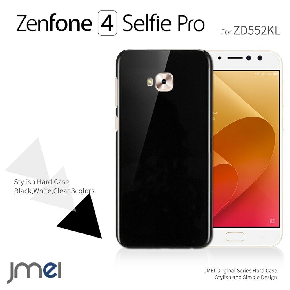 Zenfone4 Selfie Pro ZD552KL ケース ハードケース 耐衝撃 asus ゼンフォン4 セルフィー プロ カバー シンプル スマホケース スマホ スマホカバー simフリー スマートフォン ブラック クリアケース 携帯カバー シェルケース ポリガーボネイト