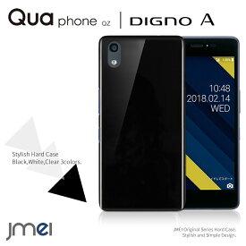 Qua phone QZ ケース KYV44 DIGNO A ケース ハードケース 耐衝撃 キュアフォン ケース ディグノ カバー シンプル スマホケース スマホ スマホカバー au スマートフォン ブラック クリアケース 携帯カバー シェルケース ポリガーボネイト