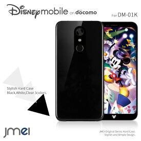 Disney mobile on docomo DM-01K ケース ハードケース 耐衝撃 ディズニーモバイル カバー シンプル スマホケース スマホ スマホカバー スマートフォン ブラック クリアケース 携帯カバー シェルケース ポリガーボネイト