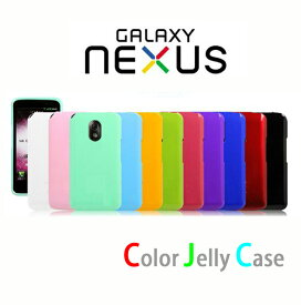 【GALAXY NEXUS SC-04D ケース】カラージェリーケース【ギャラクシー ネクサス cover】【galaxynexus 】【スマホケース スマホカバー スマホ ケース】【ギャラクシーネクサス】【docomo スマートフォン SC04D 】【ドコモ】