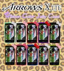 【ARROWS X LTE F-05D ケース】【F-05D カバー】リボンカラージェリーケース 6 【アローズ エックス cover】【ARROWS X LTE case】【スマホケース】【GALAXY S2 LTE】【ハローキティ】【xperia acro hd so-03d】【マイメロ】【スマホ カバー】【docomo スマートフォン】
