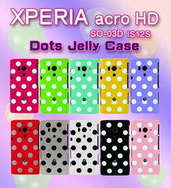 xperia acro hd ケース ドットジェリーケース so-03d カバー is12s ケース