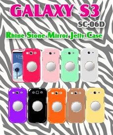 GALAXY S3α SC-03E GALAXY S3 SC-06D カバー 【ラインストーンミラー付きハードカバー 3 】 ギャラクシー sc-06d ギャラクシーs3 sc06d スワロフスキー デコ ギャラクシーs3α s3a ギャラクシーs3a 携帯 ケイタイ