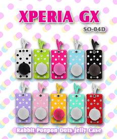 【SO-04D XPERIA GX カバー】うさぎポンポン付きドットジェリーカバー 11【Xperia gx SO04D】【cover/case】【Xperia gx カバ-】【スマ-トフォン】【エクスペリア】【532P17Sep16】