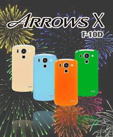 ARROWS X F-10D ソフトケース カバー シリコンケース TPU