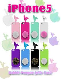 【iPhone5 カバー】うさぎポンポン付きカラージェリーカバー 10 【tpu ソフト カバー】【メール便送料無料】【アイフォン5】