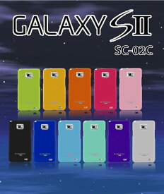 GALAXY S2 SC-02C シリコンカバー ケース カラーカバー TPU スマ-トフォン スマホカバー スマホカバー docomo 手帳型ケース 手帳型カバー ギャラクシーs2 SC02C